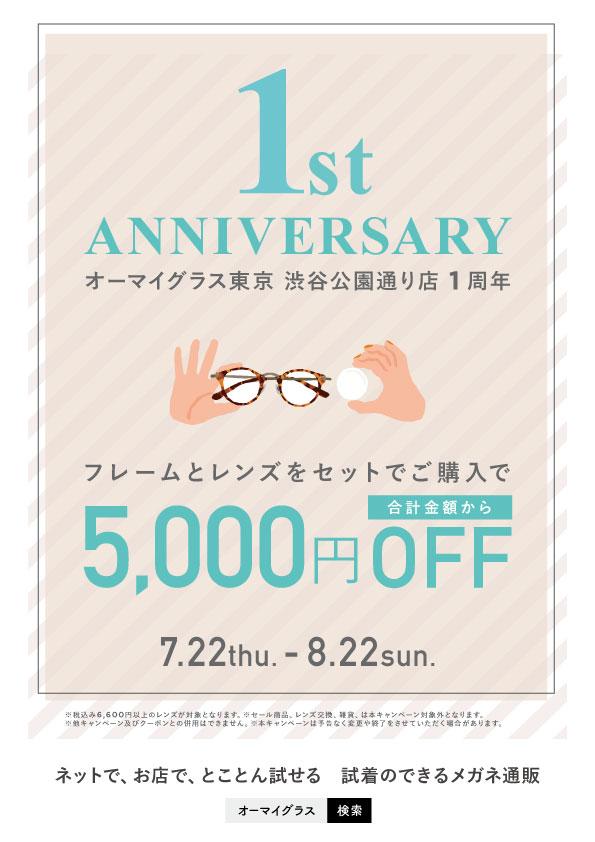 1st Anniversary オープン1周年記念