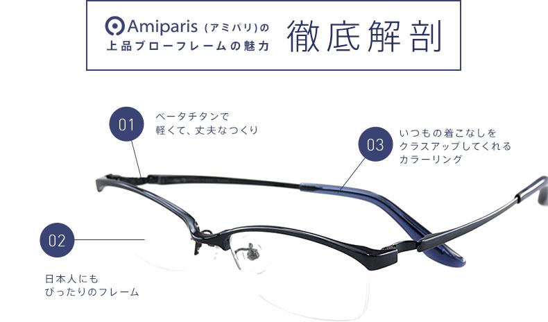 Amiparis(アミパリ)の上品ブローフレームの魅力を徹底解剖