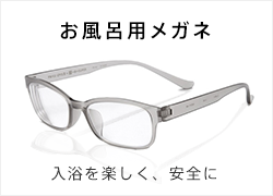 お風呂用メガネ特集