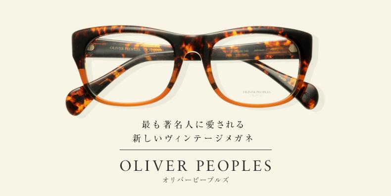 オリバーピープルズ(OLIVER PEOPLES)