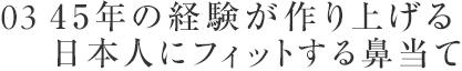 45年の経験が作り上げる日本人にフィットする鼻当て