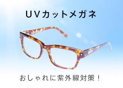 UVカットメガネ特集