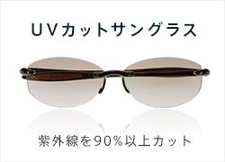 UVカットサングラス特集