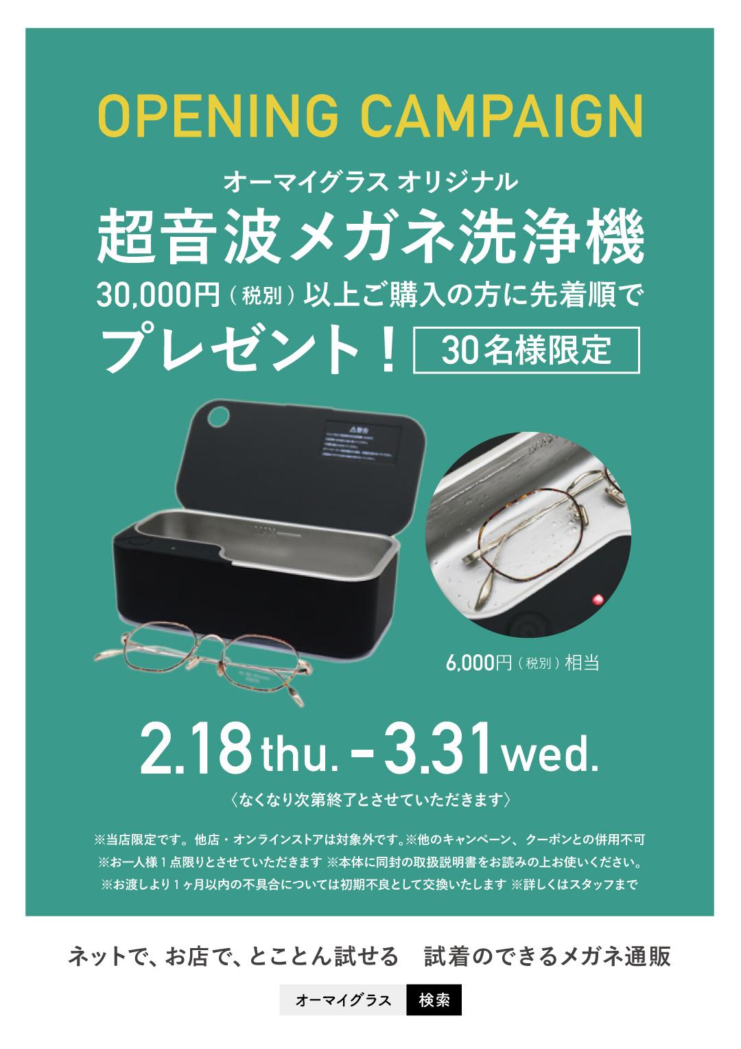 オーマイグラス東京 秋葉原店