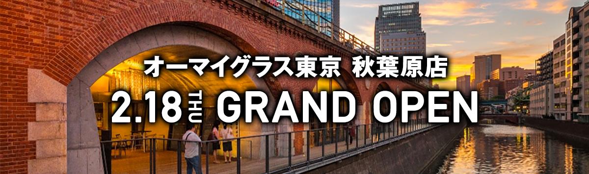 秋葉原店GRAND OPEN!