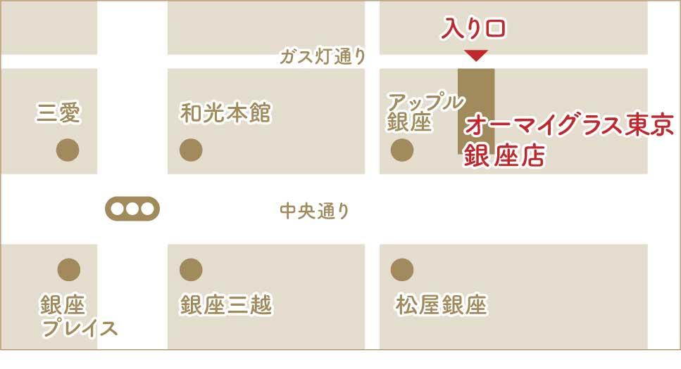 オーマイグラス東京 銀座店 アクセス
