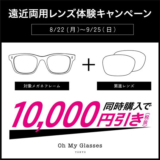 遠近両用レンズ体験キャンペーン