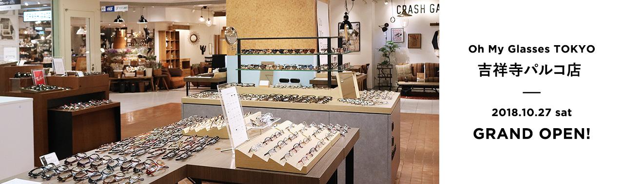 オーマイグラス東京 吉祥寺PARCO店