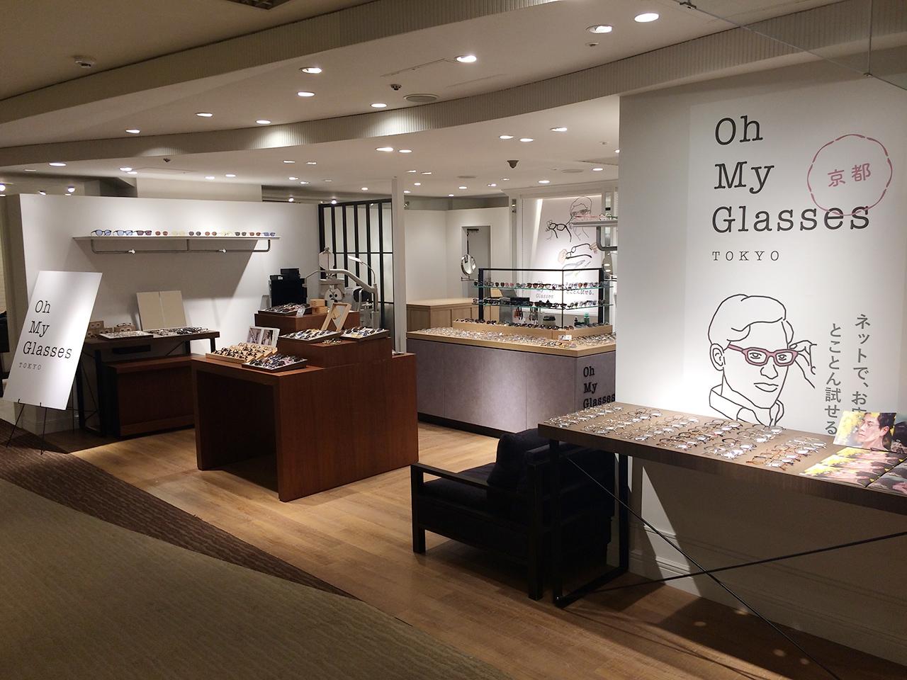 オーマイグラス東京 京都店