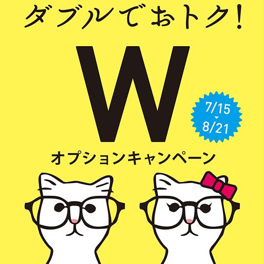 Wオプションキャンペーン