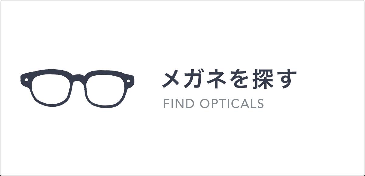 メガネを探す