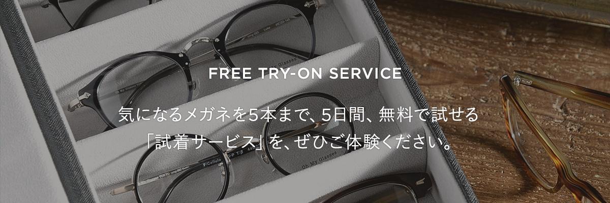 気になるメガネを5本まで、5日間、無料で試せる「試着サービス」を、ぜひご体験ください。