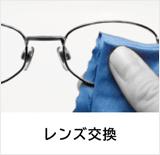 レンズ交換サービス