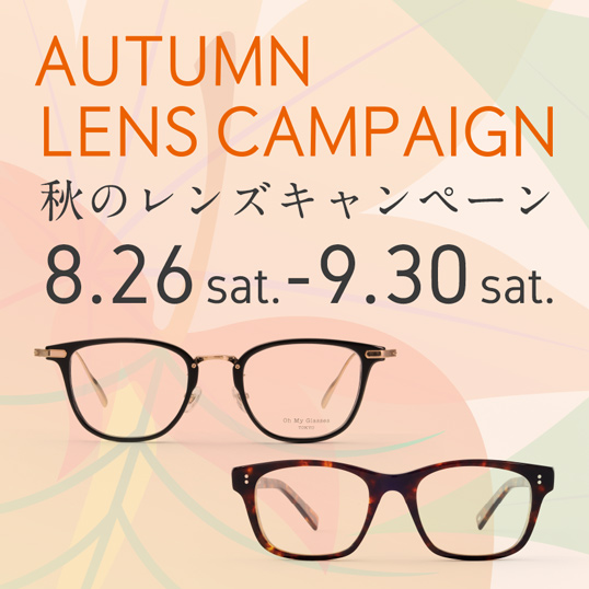 秋のレンズキャンペーン
