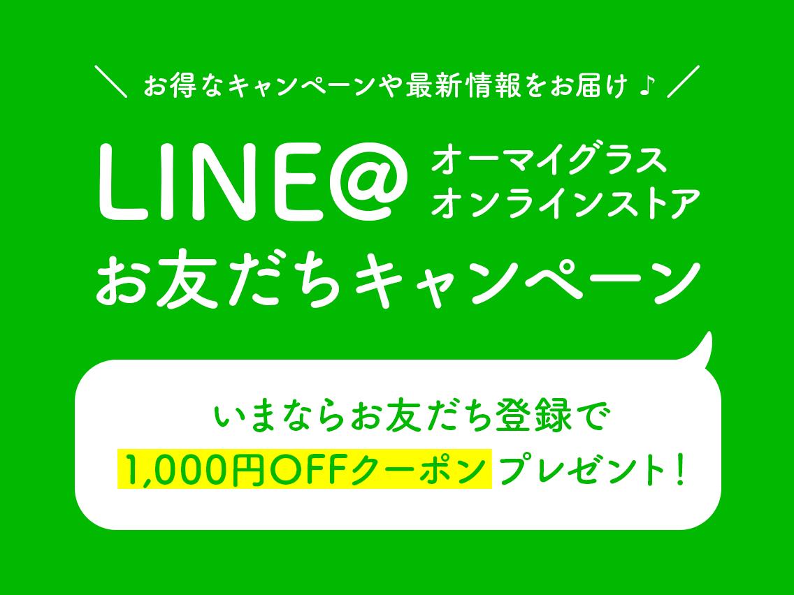 LINE@オーマイグラスオンラインストア お友だちキャンペーン