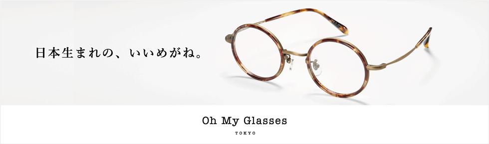 Oh My Glasses TOKYO(画像上書きで更新可能)