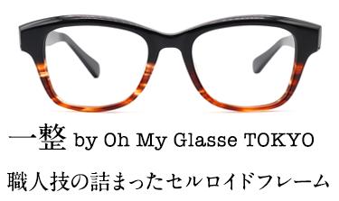一整 by Oh My Glasses TOKYO。職人技の詰まったセルロイドフレーム