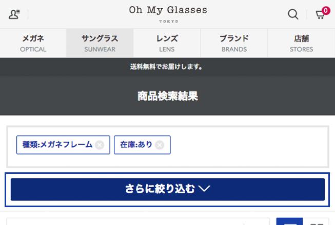 オーマイグラス東京で商品を探す
