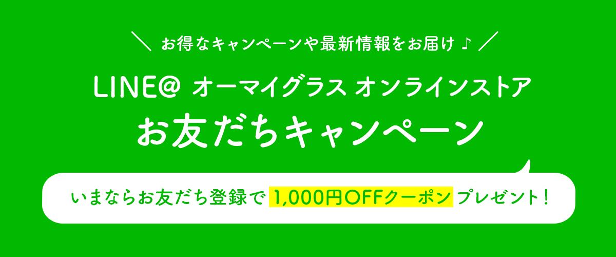 LINE@お友だち追加キャンペーン