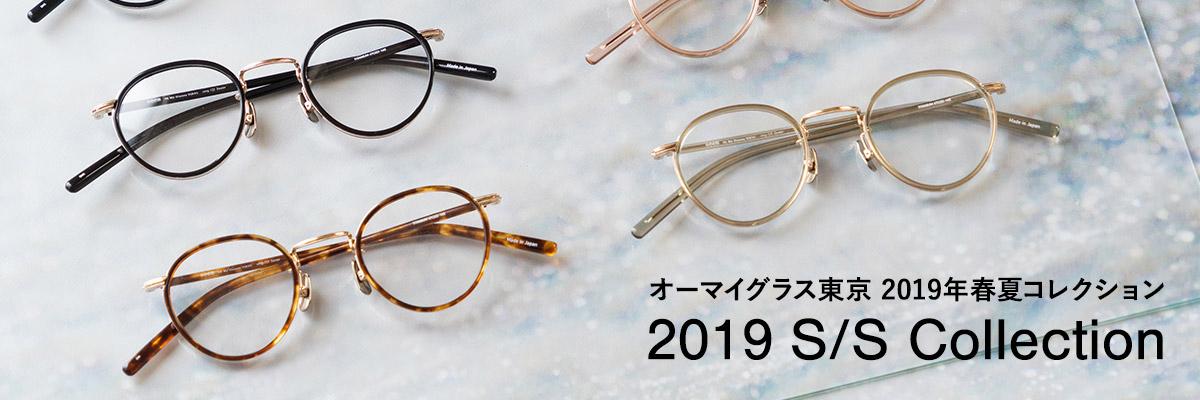オーマイグラス東京の2019年初夏コレクション、順次発売中。