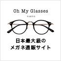 日本最大級のメガネ通販サイト Oh My Glasses TOKYO(オーマイグラス)