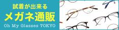 Oh My Glasses TOKYO(オーマイグラス)