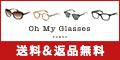 返品無料 / 送料無料、自宅で試着無料のメガネ・サングラス・フレーム・レンズ通販Oh My Glasses TOKYO(オーマイグラス)